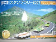 北海道の道の駅
