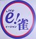 e!雀オフ【麻雀・名古屋・愛知】