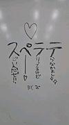 スペラテ☆2010