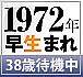 1972年早生まれ