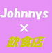 Johnnys×飲食店