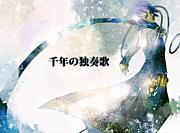 【KAITO】千年の独奏歌