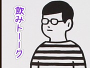 飲みトーーク 名古屋