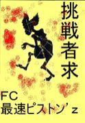 FC・BCピストンズ(カルペ)