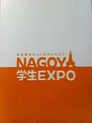 NAGOYA学生EXPO2011