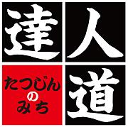 「達人道」〜たつじんのみち