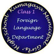 市女 外国語課