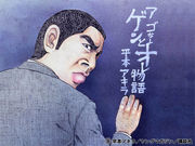アゴなし運送(株)