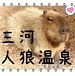 愛知 【三河人狼村温泉】
