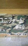 ユニ研 OB会 大阪芸大