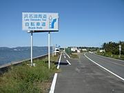 浜名湖周遊自転車道