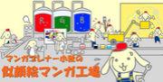 似顔絵マンガ.com