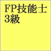受かるぞ!FP技能士3級