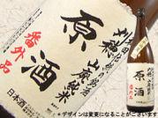 純米酒ラバー