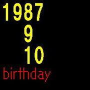 ★1987年9月10日★生まれ★