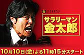 『サラリーマン金太郎』動画