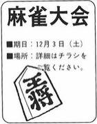 麻雀In東京(学生中心