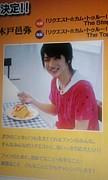 木戸邑弥 Memo・Real DVD