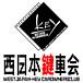 西日本鍵車会