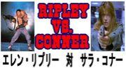 リプリー vs サラ コナー