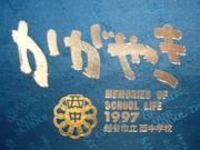 越谷市立西中学校 1997卒