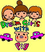 DREAM GIRLS & PIG (ドリピ★)