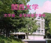 05関大文学部史地専修集合〜♪