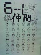6年1組☆スーパーガールズ☆&ボーイズ?