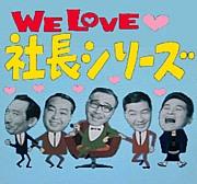 mixi]昭和の爆笑喜劇DVDマガジン...