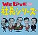 WE LOVE 社長シリーズ