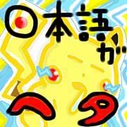 日本語が下手。