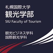 札幌国際大学観光学部