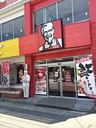 KFC中村公園店