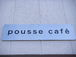 We love 【pousse  cafe】!!!