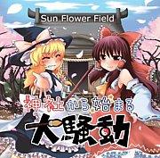 東方 Sun Flower Field