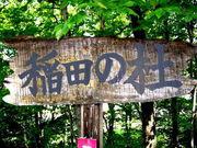 帯広市立稲田小学校