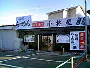 ☆小林屋☆秦野東海大店