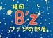 福岡B'zファンの部屋♪