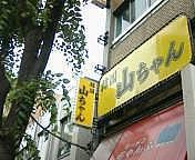 上野「韓国 山ちゃん」