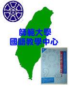 台湾師範大学国語教学中心同学会