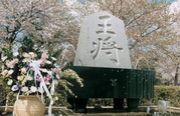 中村JAPAN