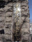 中央戯劇学院