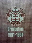 南陽中学校 94年卒業生
