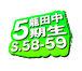 龍田中5期生(1999年卒)