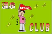 温泉CULB