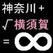 神奈川+√横須賀=∞
