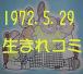 1972.5.29 生まれ