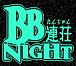 BB連荘NIGHT!
