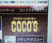 ココス連呼の会
