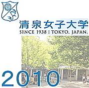清泉女子大学★2010年入学新入生